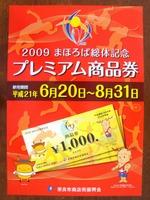 20090610dsc006911