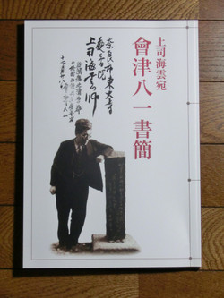 会津八一の画像 p1_36