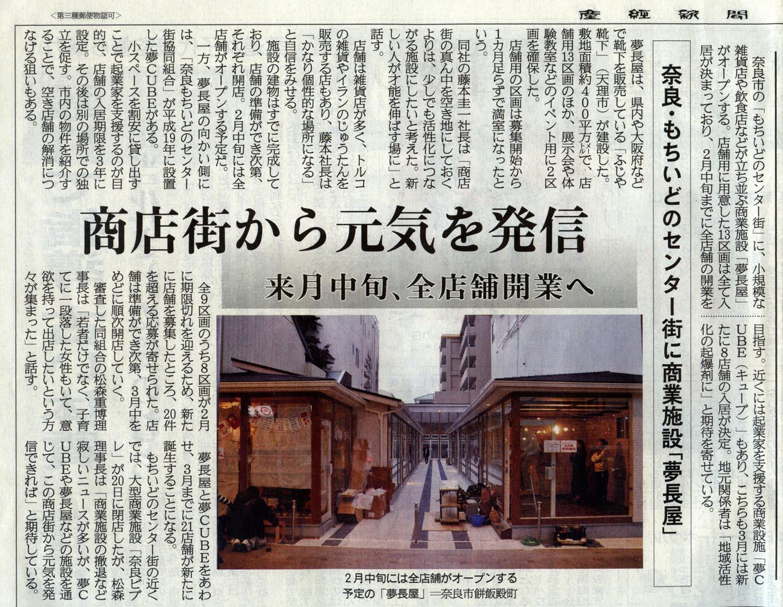 奈良 産経 新聞