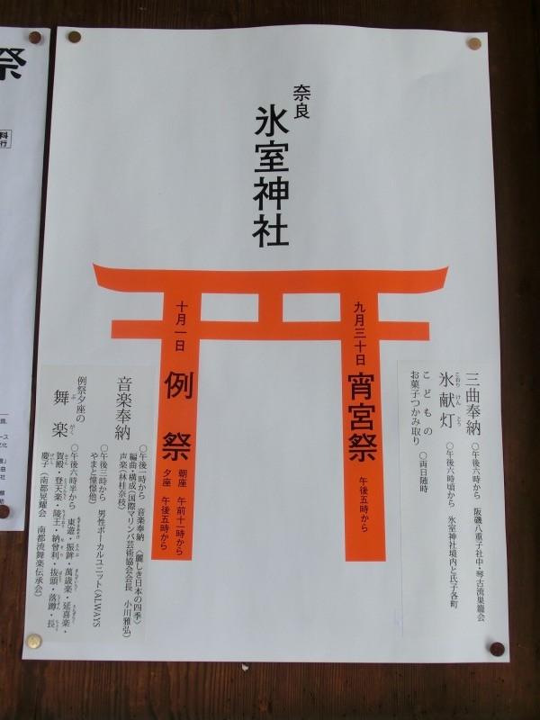 10月1日氷室神社へ: 鹿鳴人のつ...