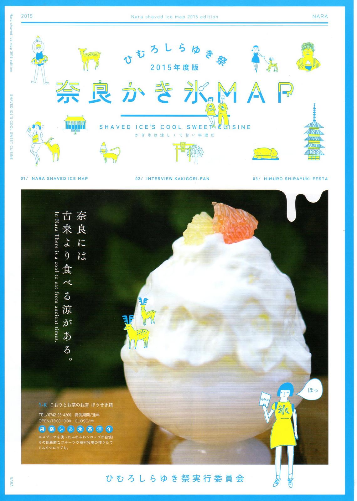 奈良かき氷MAP: 鹿鳴人のつぶやき