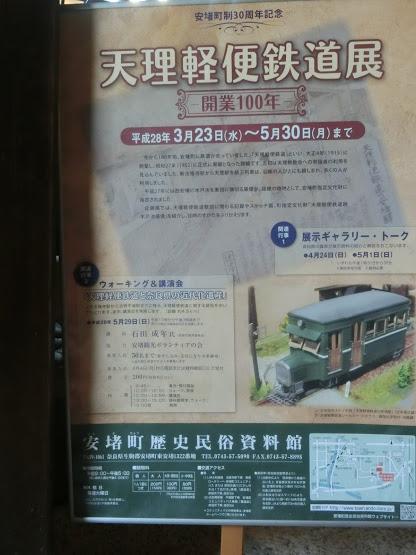 天理軽便鉄道展と木戸池堤へ: 鹿...
