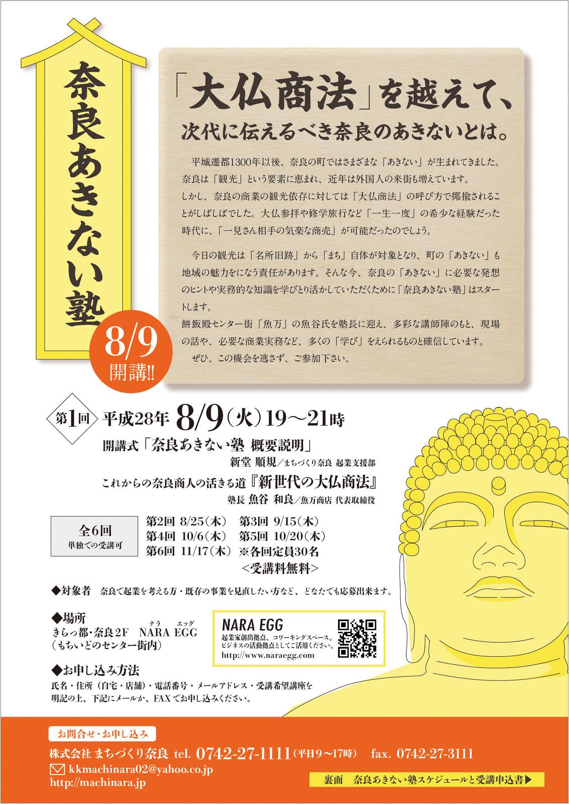 Akinai_daibutu_fr_omote_0721_02