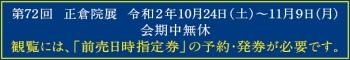 72_shosoin_banner2