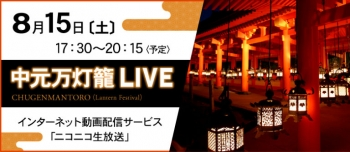 Banner_chugenmantouro768x335